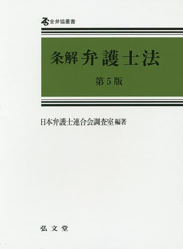 条解弁護士法/日本弁護士連合会調査室【1000円以上送料無料】