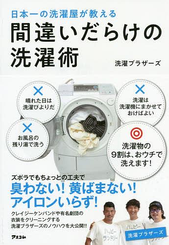 日本一の洗濯屋が教える間違いだらけの洗濯術 いよいよ人気ブランド 洗濯ブラザーズ 1000円以上送料無料 お洒落