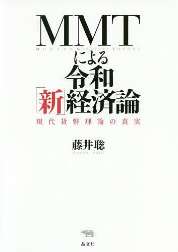 超人気 専門店 MMTによる令和 新 保障 経済論 藤井聡 1000円以上送料無料 現代貨幣理論の真実