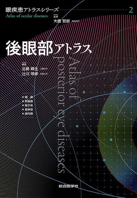 後眼部アトラス/近藤峰生/辻川明孝【1000円以上送料無料】