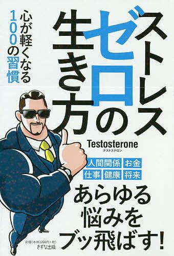 ストレスゼロの生き方 心が軽くなる100の習慣 全品送料無料 引き出物 1000円以上送料無料 Testosterone