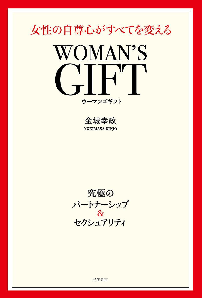 WOMAN'S 絶品 新入荷 流行 GIFT 女性の自尊心がすべてを変える 金城幸政 1000円以上送料無料