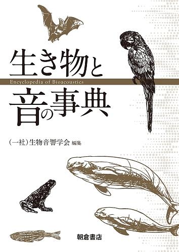 生き物と音の事典/生物音響学会【1000円以上送料無料】