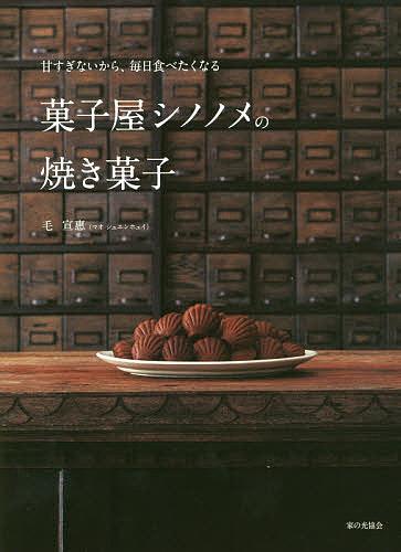 菓子屋シノノメの焼き菓子 開催中 甘すぎないから 毎日食べたくなる レシピ NEW売り切れる前に☆ 毛宣惠 1000円以上送料無料
