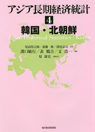 アジア長期経済統計4