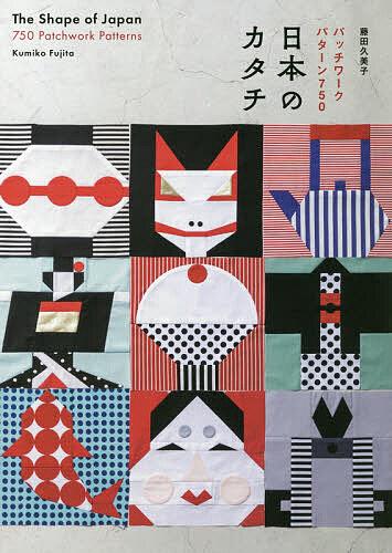 日本のカタチ 毎日続々入荷 パッチワークパターン750 豪華な 藤田久美子 1000円以上送料無料