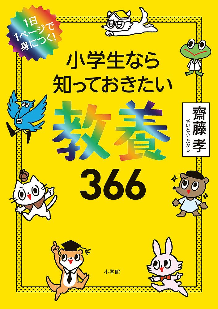 並行輸入品 小学生なら知っておきたい教養366 1日1ページで身につく 齋藤孝 1000円以上送料無料 予約販売品