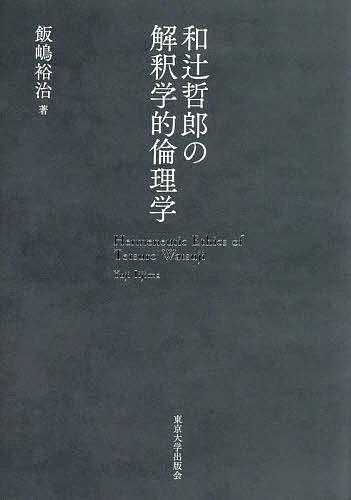 和辻哲郎の解釈学的倫理学/飯嶋裕治【1000円以上送料無料】