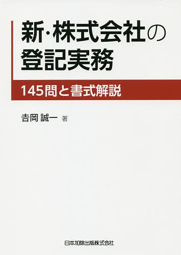 新・株式会社の登記実務 145問と書式解説/吉岡誠一【1000円以上送料無料】
