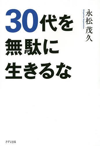 30代を無駄に生きるな 新作 人気 永松茂久 1000円以上送料無料 ブランド激安セール会場