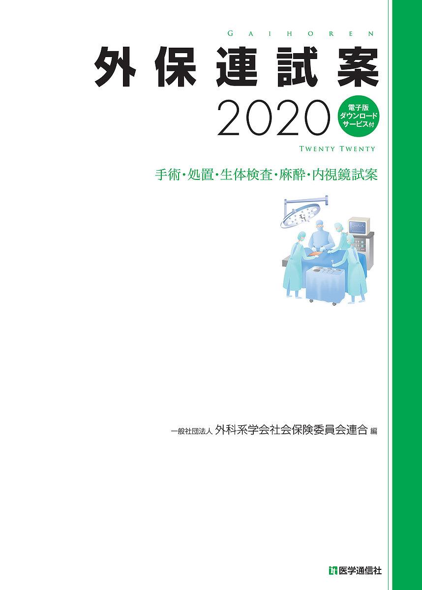 外保連試案 2020/外科系学会社会保険委員会連合【1000円以上送料無料】