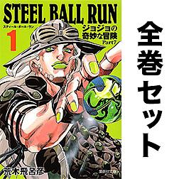 STEEL BALL RUN 全24巻 完結セット/荒木飛呂彦【1000円以上送料無料】