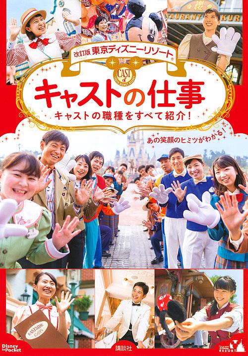 Disney 爆売り in Pocket 再入荷/予約販売! 東京ディズニーリゾートキャストの仕事 あの笑顔のヒミツがわかる 1000円以上送料無料 旅行 キャストの職種をすべて紹介 講談社