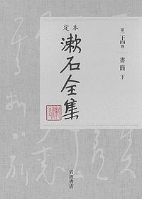 定本漱石全集 第24巻/夏目金之助【1000円以上送料無料】