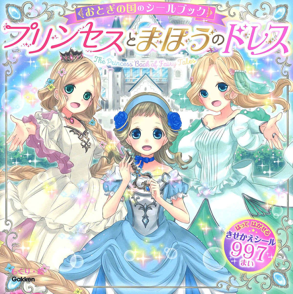 プリンセスとまほうのドレス おとぎの国のシールブック 送料無料新品 子供 1000円以上送料無料 おしゃれ 絵本