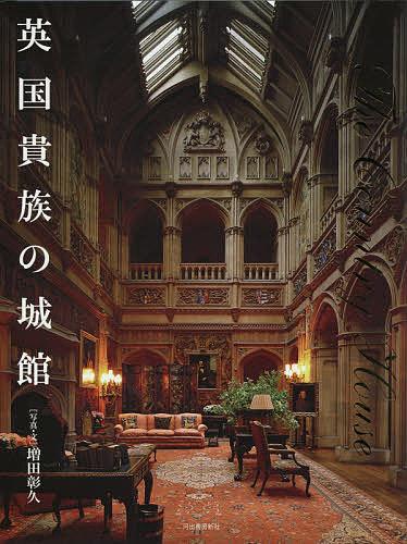 英国貴族の城館/増田彰久【1000円以上送料無料】