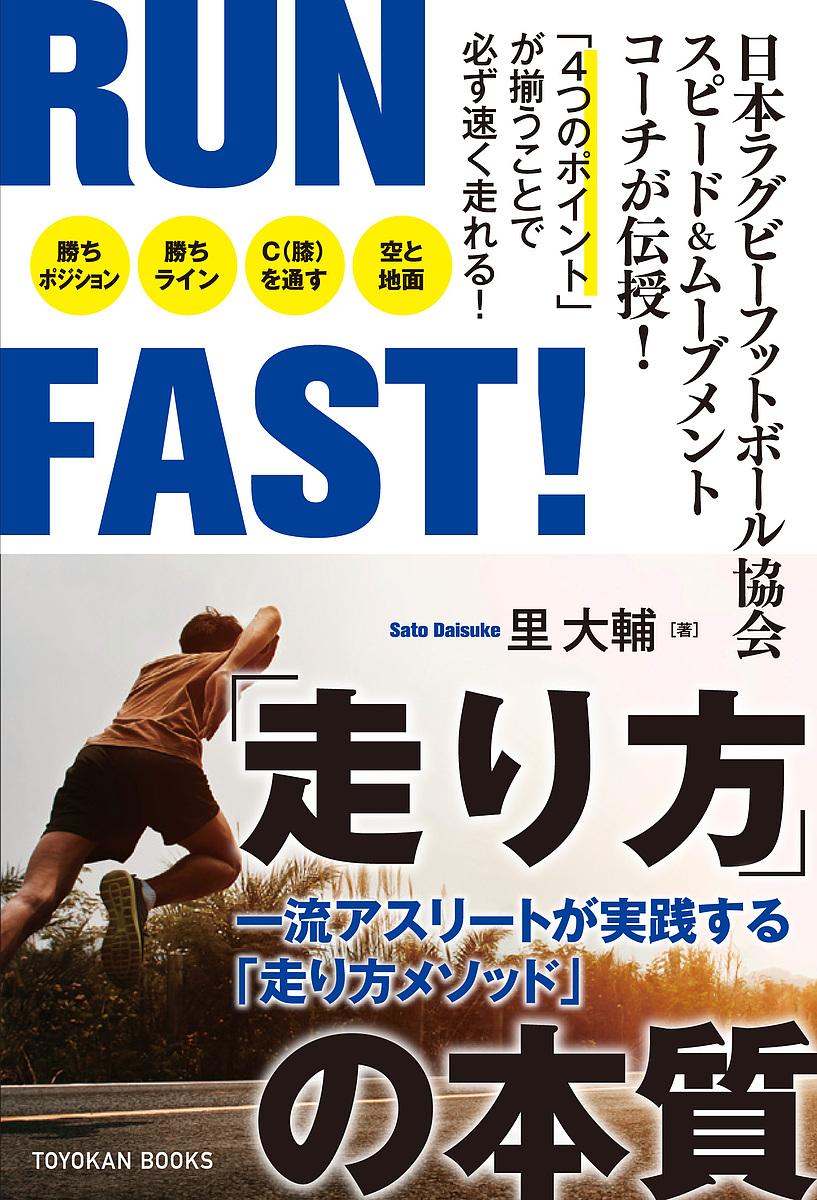 おしゃれ TOYOKAN BOOKS RUN FAST 走り方 大注目 1000円以上送料無料 走り方メソッド の本質 一流アスリートが実践する 里大輔