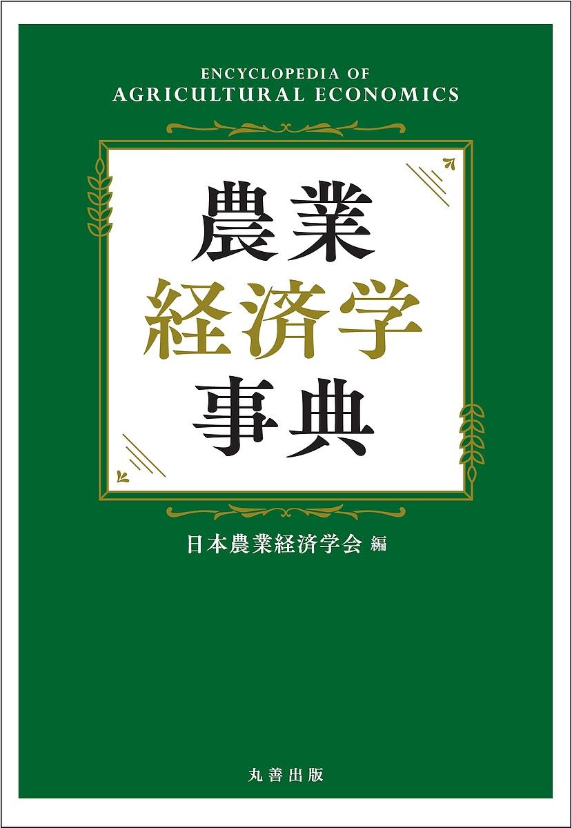 農業経済学事典/日本農業経済学会【1000円以上送料無料】