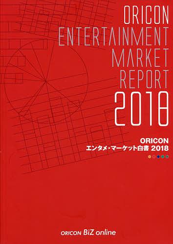ORICONエンタメ・マーケット白書 2018【1000円以上送料無料】