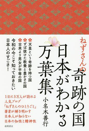 新入荷 流行 ねずさんの奇跡の国日本がわかる万葉集 小名木善行 1000円以上送料無料 いつでも送料無料