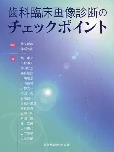 歯科臨床画像診断のチェックポイント/勝又明敏/神部芳則【1000円以上送料無料】