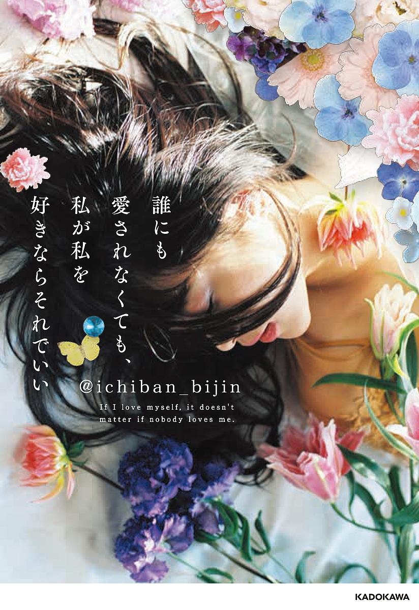 誰にも愛されなくても 私が私を好きならそれでいい 人気ショップが最安値挑戦 @ichiban_bijin 1000円以上送料無料 ◆高品質