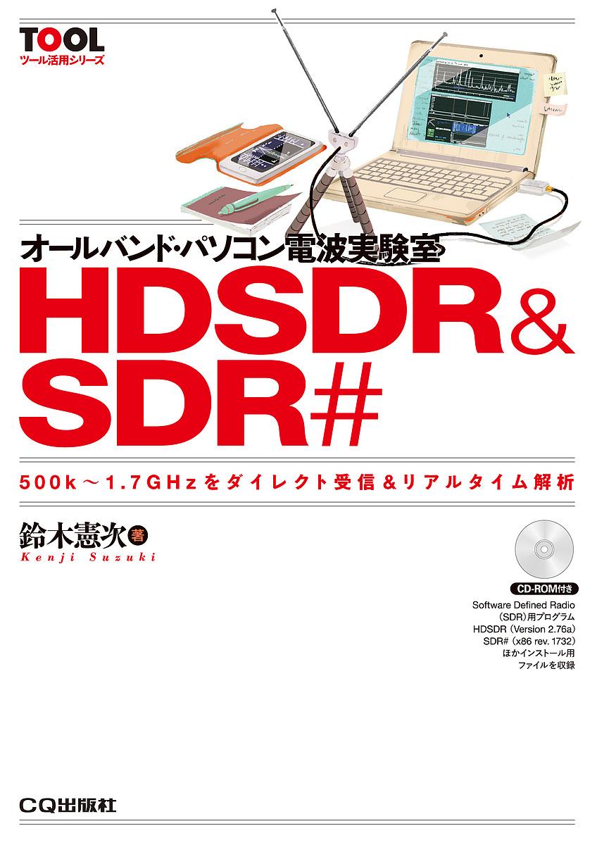 ツール活用シリーズ オールバンド 期間限定 送料無料お手入れ要らず パソコン電波実験室HDSDR SDR# リアルタイム解析 鈴木憲次 1000円以上送料無料 500k~1.7GHzをダイレクト受信