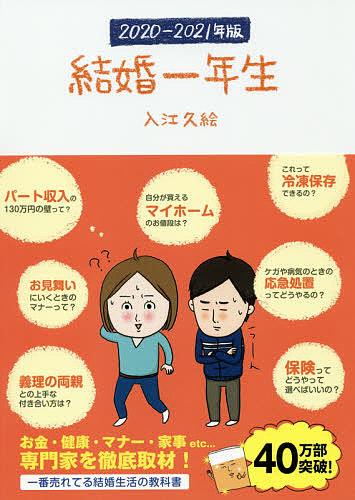春の新作続々 結婚一年生 2020-2021年版 1000円以上送料無料 入江久絵 超安い