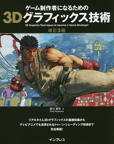 ゲーム制作者になるための3Dグラフィックス技術 卸直営 2020 西川善司 1000円以上送料無料