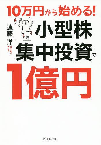 10万円から始める 小型株集中投資で1億円 遠藤洋 限定特価 1000円以上送料無料 激安セール