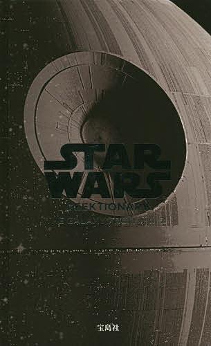STAR WARS GEEKTIONAR【1000円以上送料無料】