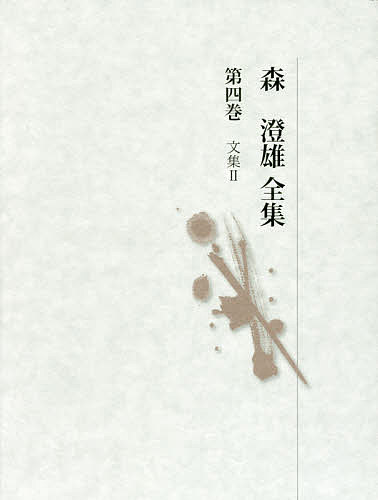 森澄雄全集 第4巻/森澄雄/森潮【1000円以上送料無料】