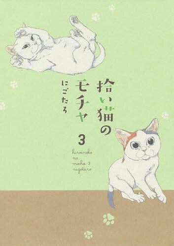KITORA 拾い猫のモチャ メーカー公式 3 1000円以上送料無料 最新号掲載アイテム にごたろ
