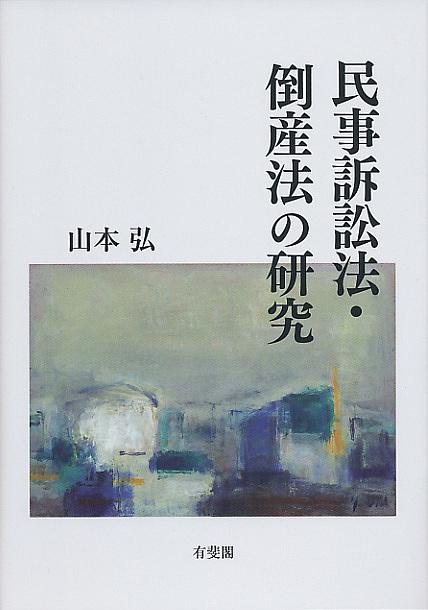 民事訴訟法・倒産法の研究/山本弘【1000円以上送料無料】