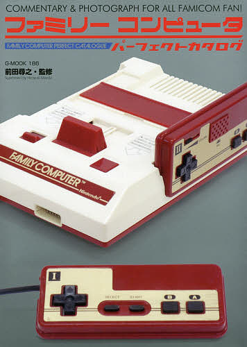 G-MOOK 186 ファミリーコンピュータパーフェクトカタログ COMMENTARY PHOTOGRAPH FOR FAMICOM 当店一番人気 ALL 1000円以上送料無料 往復送料無料 前田尋之 FAN