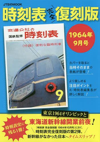 JTBのMOOK 時刻表 1964年9月号 舗 セール商品 1000円以上送料無料 完全復刻版 旅行
