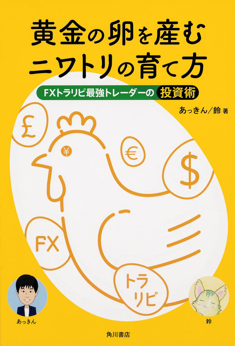 黄金の卵を産むニワトリの育て方 激安特価品 FXトラリピ最強トレーダーの投資術 あっきん 1000円以上送料無料 鈴 通販 激安◆