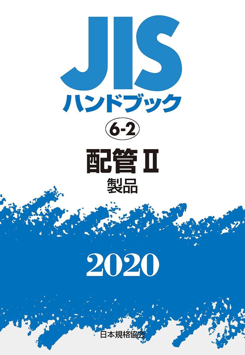 JISハンドブック 配管 2020-2/日本規格協会【1000円以上送料無料】