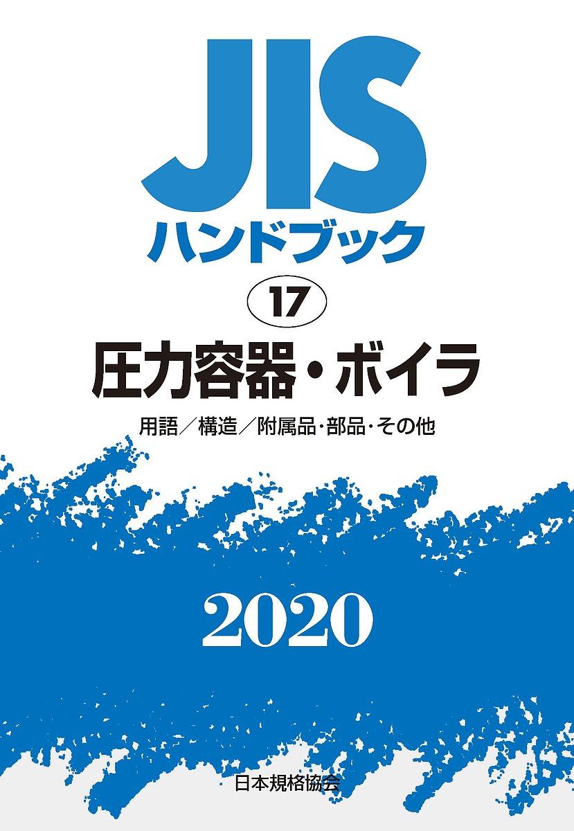 JISハンドブック 圧力容器・ボイラ 用語/構造/附属品・部品・その他 2020/日本規格協会【1000円以上送料無料】