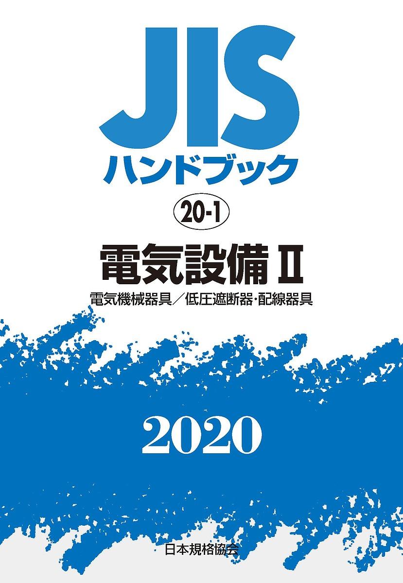 JISハンドブック 電気設備 2020-2/日本規格協会【1000円以上送料無料】