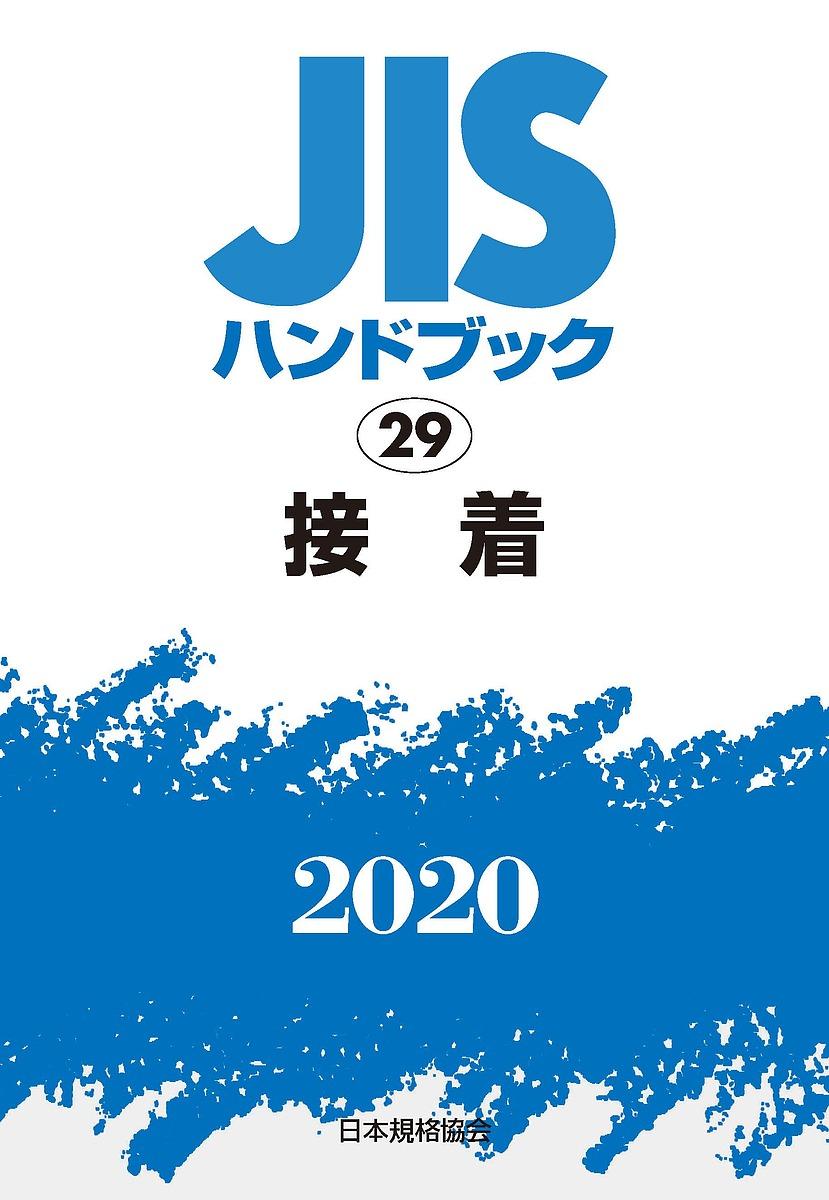 JISハンドブック 接着 2020/日本規格協会【1000円以上送料無料】