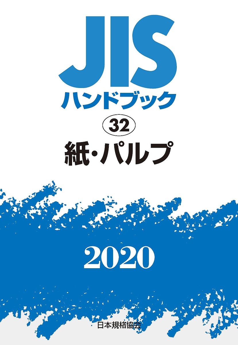JISハンドブック 紙・パルプ 2020/日本規格協会【1000円以上送料無料】