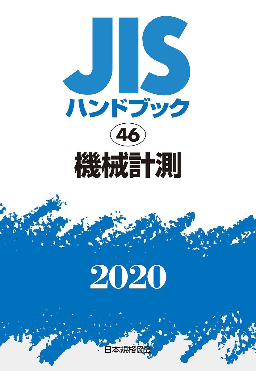 JISハンドブック 機械計測 2020/日本規格協会【1000円以上送料無料】