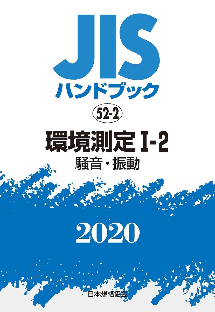 JISハンドブック 環境測定 2020-1-2/日本規格協会【1000円以上送料無料】