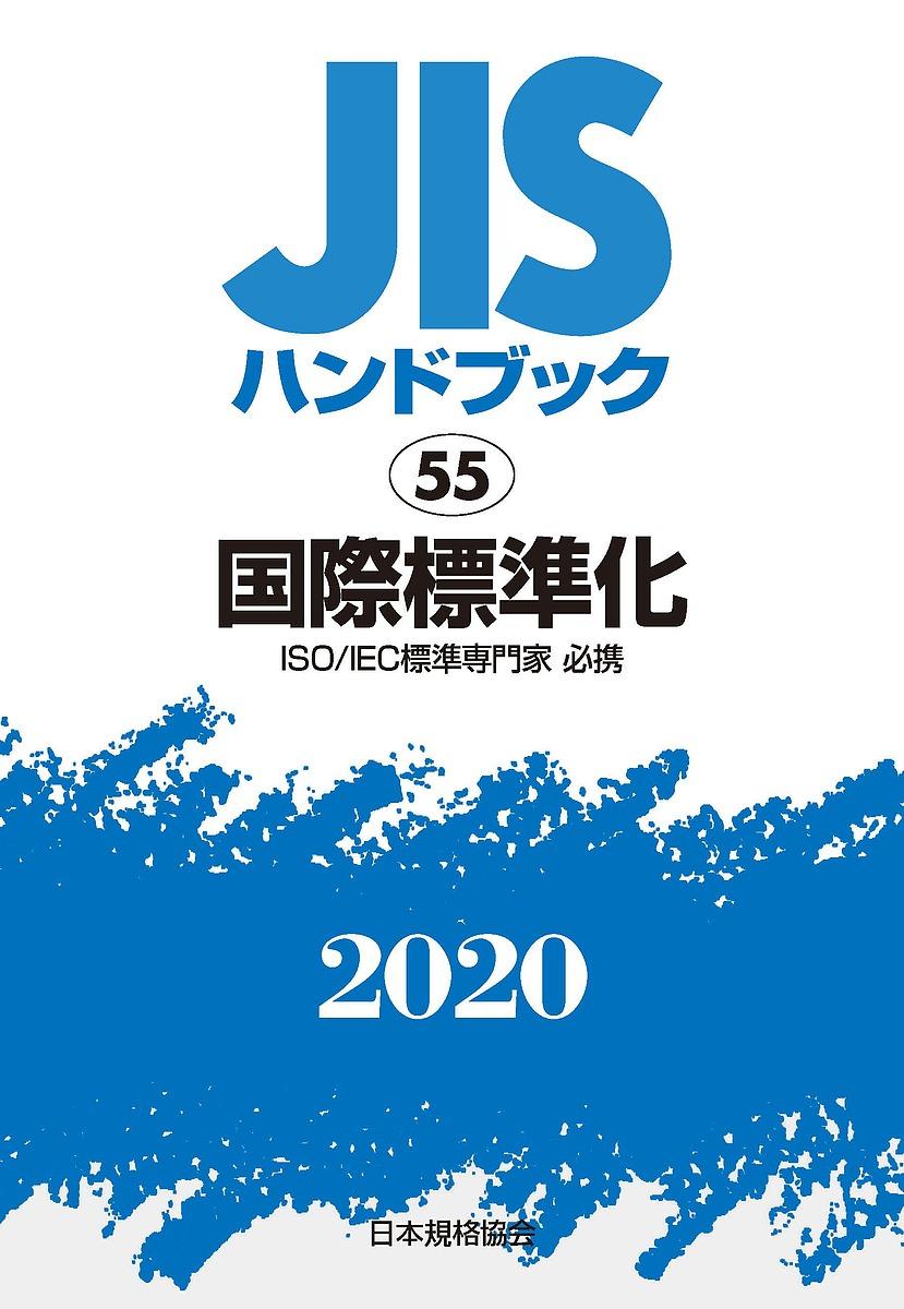 JISハンドブック 国際標準化 ISO/IEC標準専門家必携 2020/日本規格協会【1000円以上送料無料】