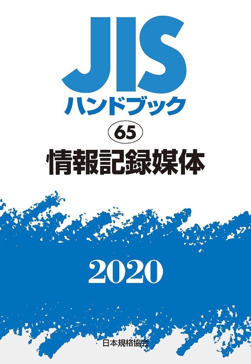 JISハンドブック 情報記録媒体 2020/日本規格協会【1000円以上送料無料】