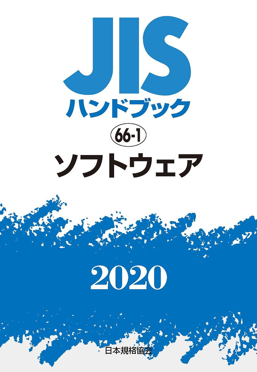 JISハンドブック ソフトウェア 2020/日本規格協会【1000円以上送料無料】