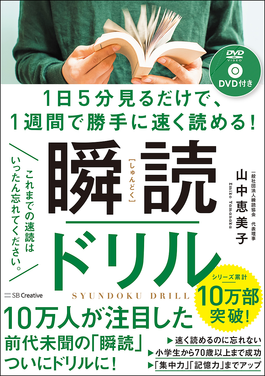 瞬読ドリル 1日5分見るだけで 1週間で勝手に速く読める 1000円以上送料無料 買物 山中恵美子 マート
