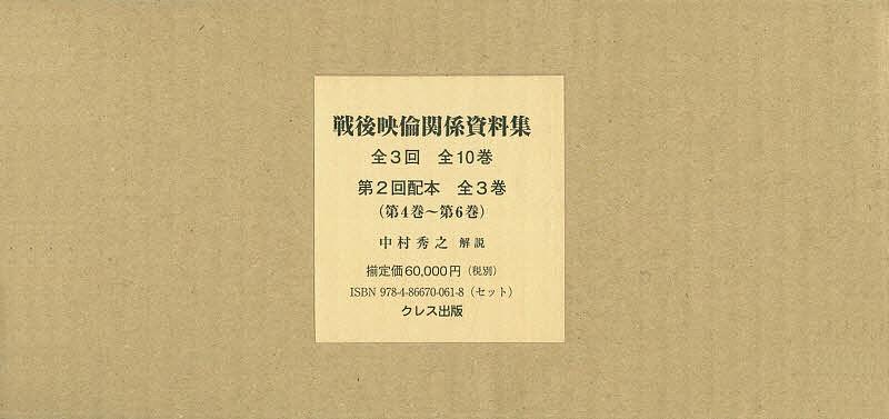 戦後映倫関係資料集 第2回配本 〈第4巻~第6巻〉 3巻セット/中村秀之【1000円以上送料無料】