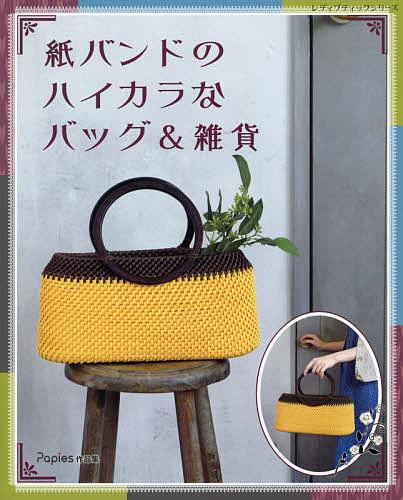 レディブティックシリーズ 4955 新発売 紙バンドのハイカラなバッグ 雑貨 小物入れ等 定番から日本未入荷 手提げかご 1000円以上送料無料
